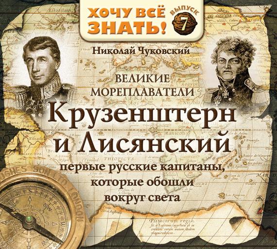 Николай Чуковский Великие мореплаватели. Крузенштерн и Лисянский великие имена россии