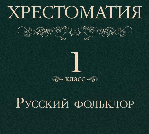 Коллектив авторов Хрестоматия 1 класс. Русский фольклор отсутствует хрестоматия 2 класс русский фольклор