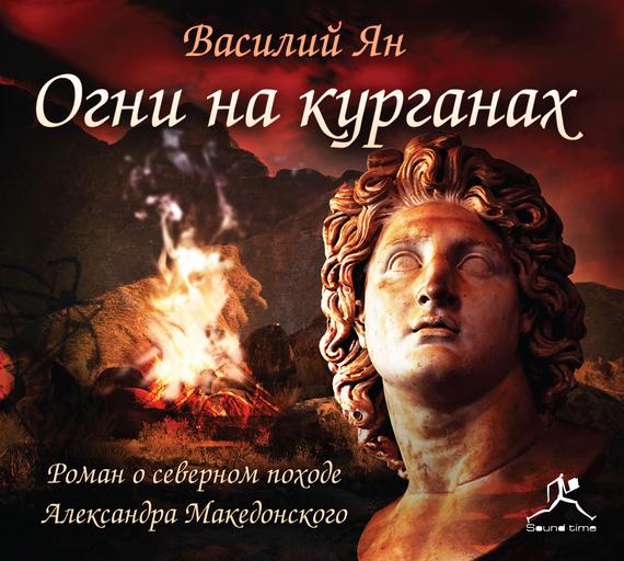 Огни на курганах ( Василий Ян  )