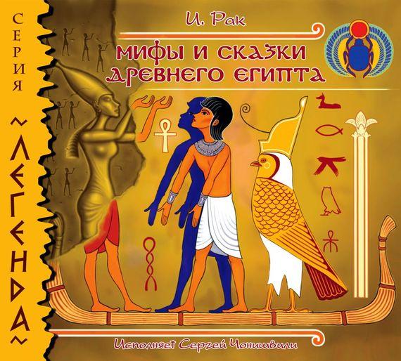 Иван Рак Мифы и сказки древнего Египта