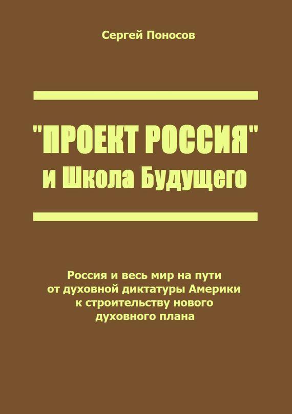 Владимир Чикуров Русский Компас