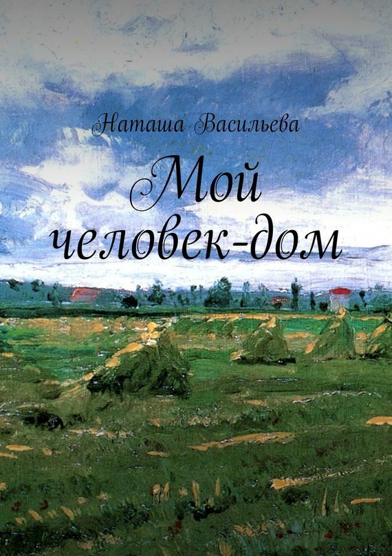 Наташа Васильева Мой человек-дом дорогой мой человек