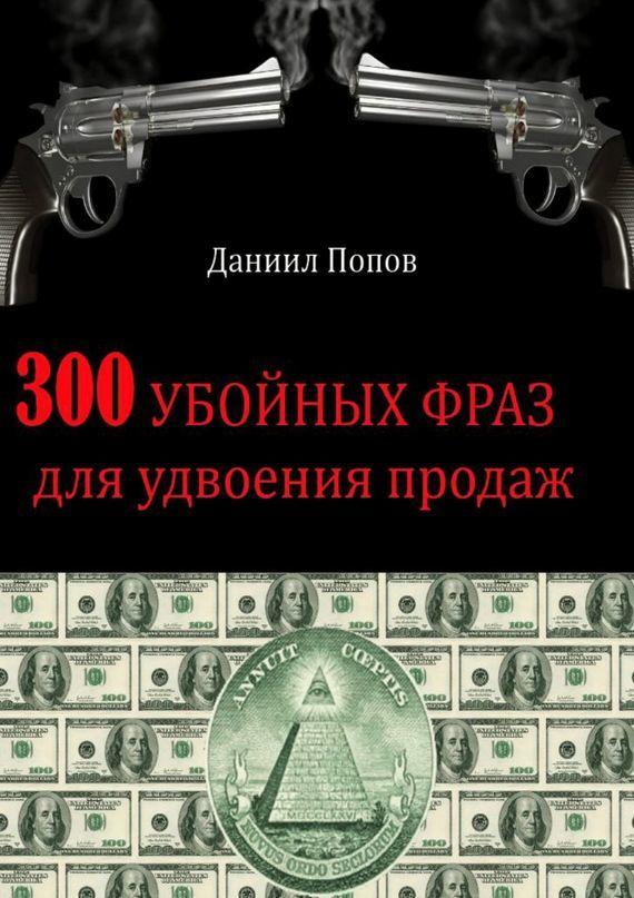 Даниил Попов 300 убойных фраз для удвоения продаж отзывы