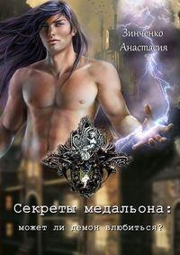 Зинченко, Анастасия Олеговна  - Секреты медальона: может ли демон влюбиться?