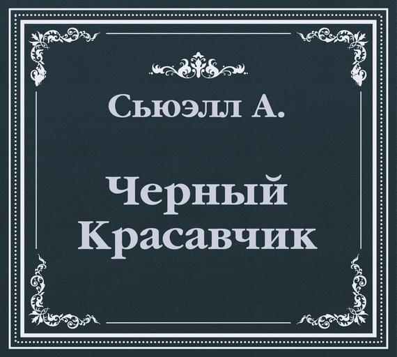 Черный Красавчик (сокращенный пересказ) ( Анна Сьюэлл  )