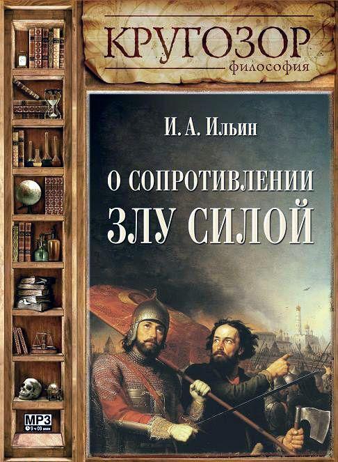 Иван Ильин О сопротивлении злу силою