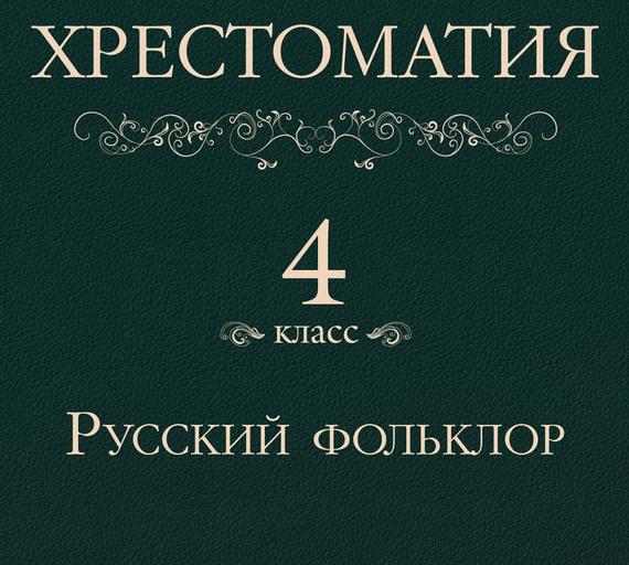 Отсутствует Хрестоматия 4 класс. Русский фольклор отсутствует хрестоматия 2 класс русский фольклор