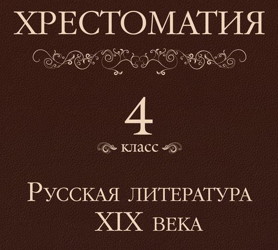Хрестоматия 4 класс. Русская литература XIX в