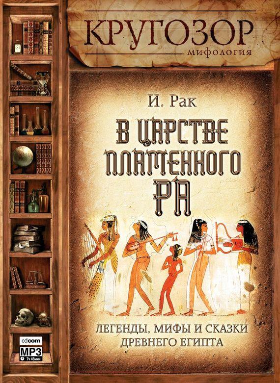 В царстве пламенного Ра. Легенды, мифы и сказки древнего Египта