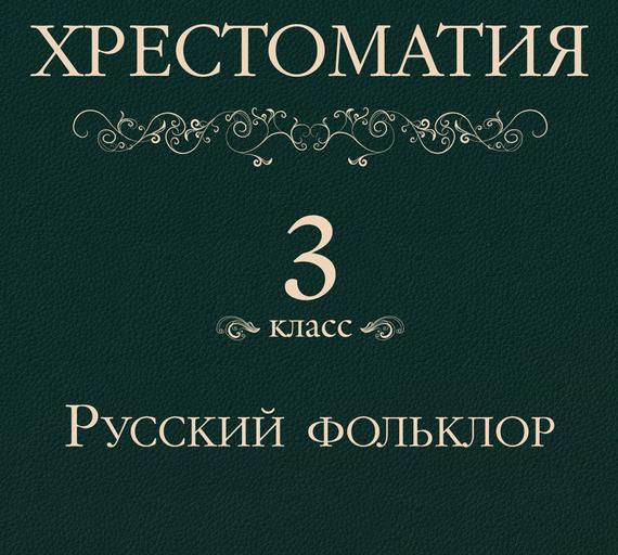 Отсутствует Хрестоматия 3 класс. Русский фольклор отсутствует хрестоматия 2 класс русский фольклор
