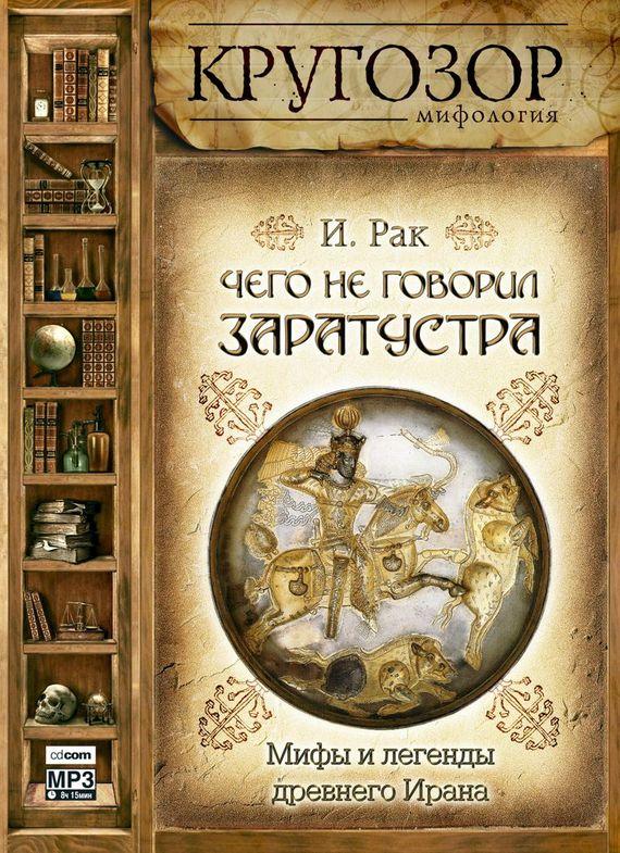 Чего не говорил Заратустра. Мифы и легенды древнего Ирана