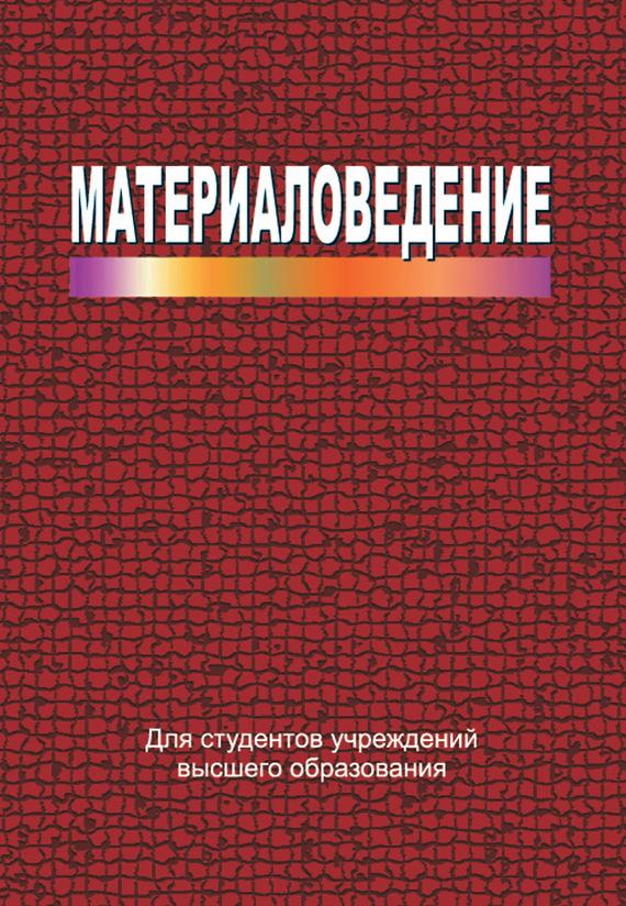И. М. Жарский Материаловедение айгнер м комбинаторная теория