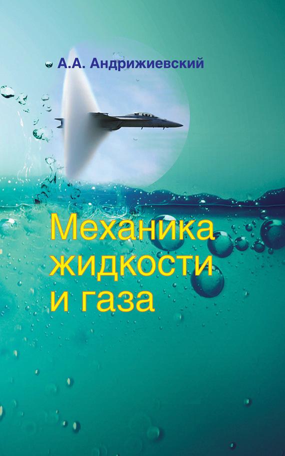 А А Андрижиевский Механика жидкости и газа