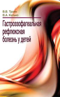 Троян, В. В.  - Гастроэзофагеальная рефлюксная болезнь у детей