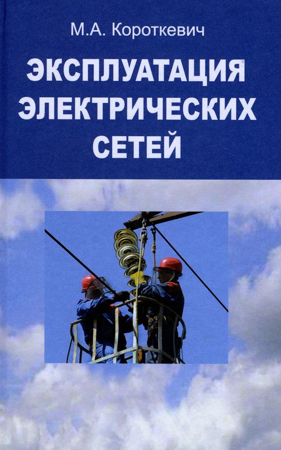 М. А. Короткевич Эксплуатация электрических сетей несимметричные режимы работы электрических сетей page 3