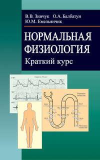 Зинчук, Виктор  - Нормальная физиология. Краткий курс