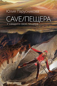 Парусникова, Юлия  - Cave/Пещера