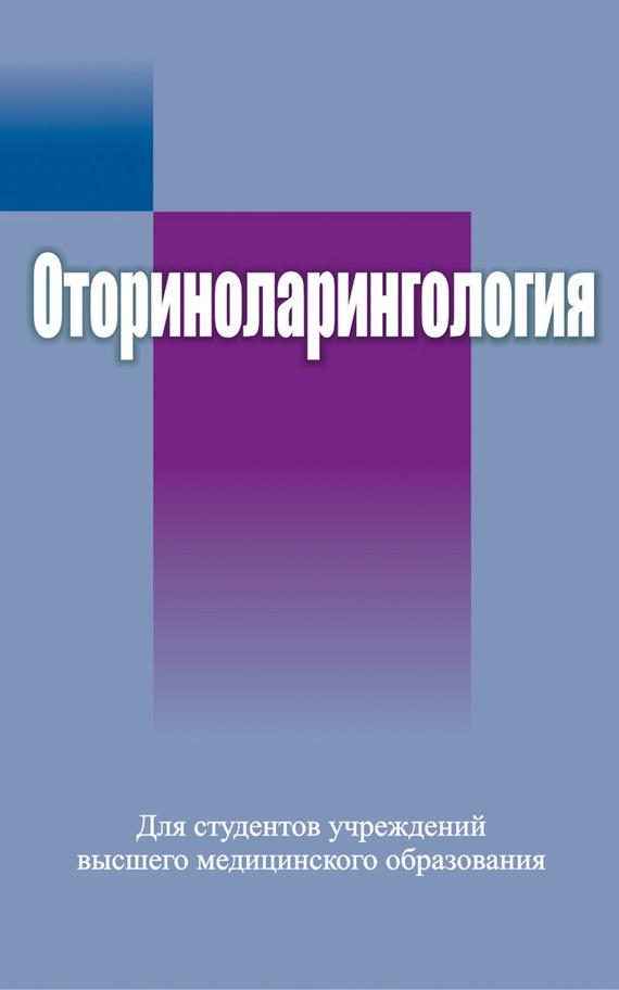 купить Коллектив авторов Оториноларингология недорого