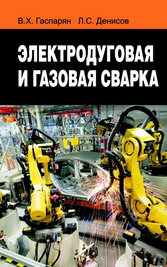 Валерий Гаспарян Электродуговая и газовая сварка горелки для аргонно дуговой сварки купить
