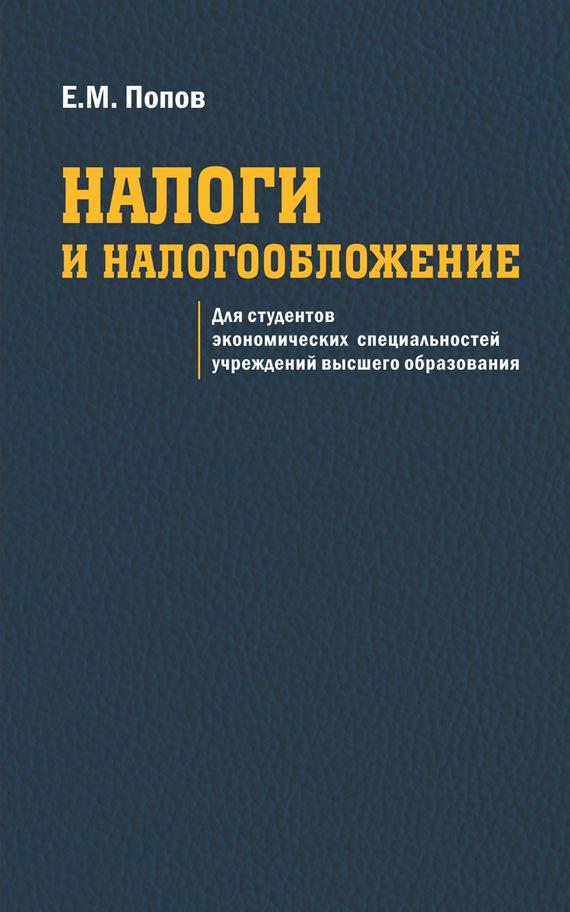 Евгений Попов Налоги и налогообложение финансы налоги и кредит