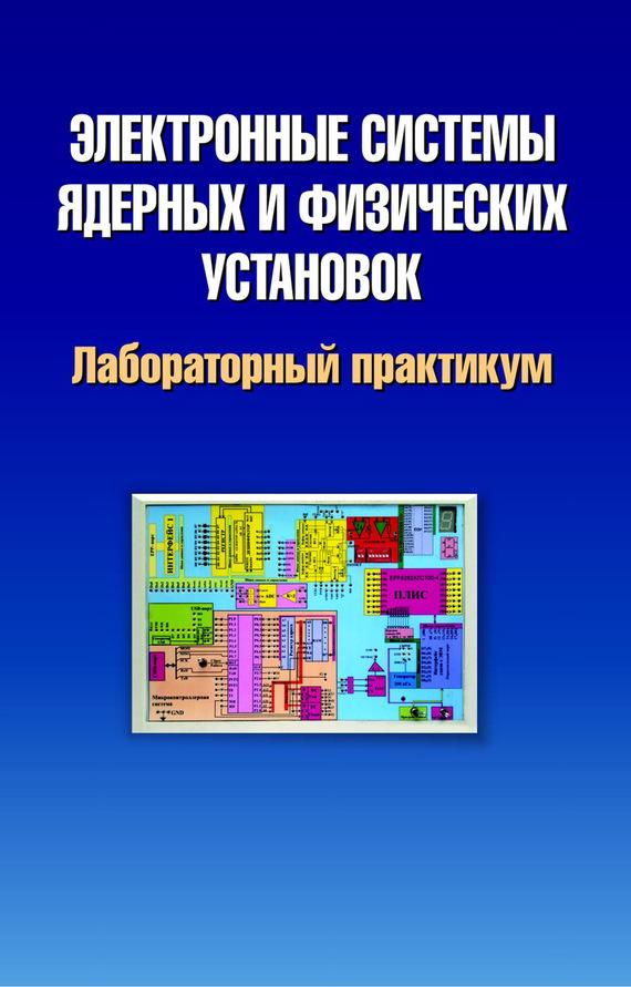 Марат Комар Электронные системы ядерных и физических установок. Лабораторный практикум patriot gp 3810l