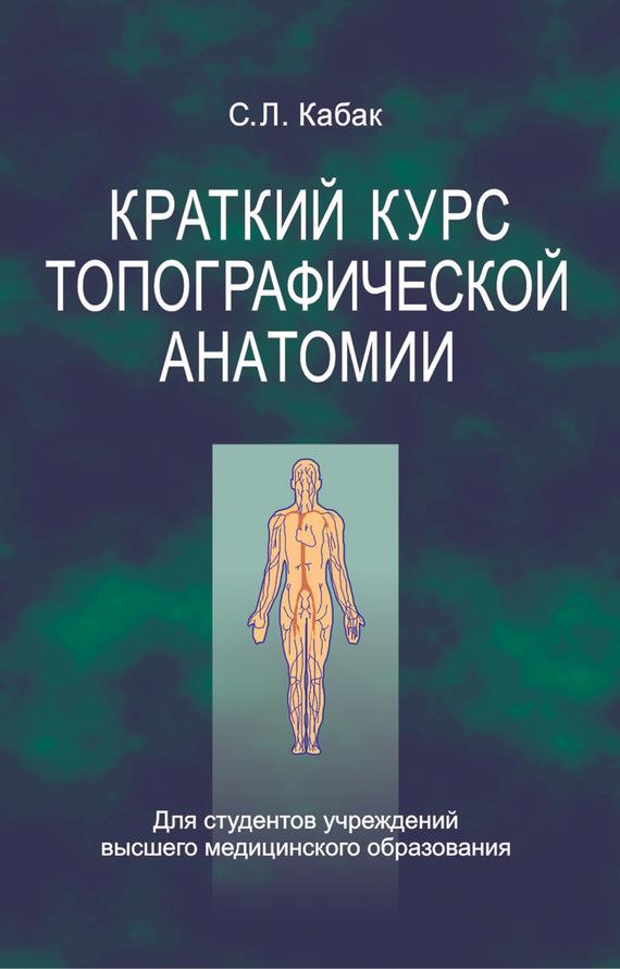 С. Л. Кабак Краткий курс топографической анатомии с л кабак морфология человека