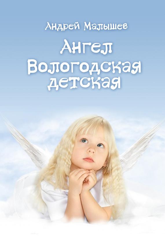 Обложка книги Ангел. Вологодская детская (сборник), автор Малышев, Андрей