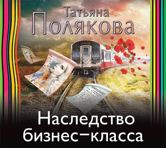 Полякова, Татьяна  - Наследство бизнес-класса