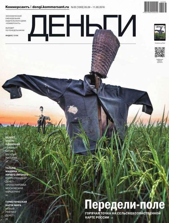 КоммерсантЪ Деньги 35-2016