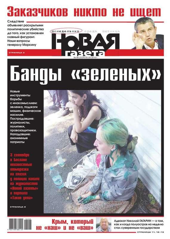 Редакция газеты Новая Газета Новая газета 98-2016