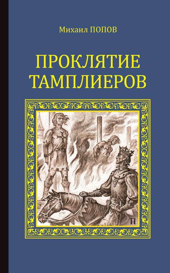 Михаил Попов Проклятие тамплиеров (сборник) квадрат тамплиеров роман