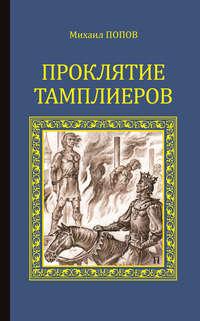 - Проклятие тамплиеров (сборник)