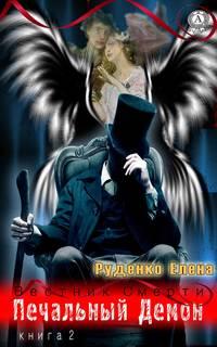 Руденко, Елена  - Печальный демон