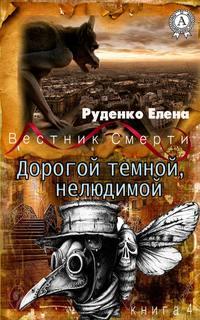 Руденко, Елена  - Дорогой темной, нелюдимой