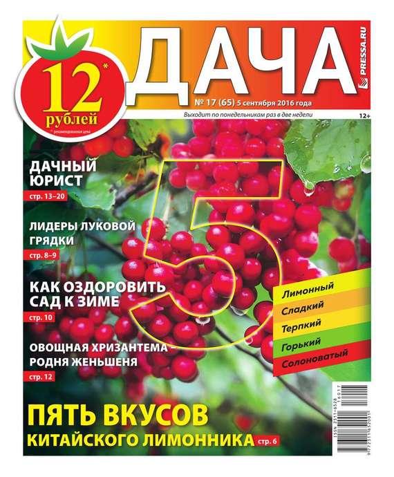 Редакция газеты Дача Pressa.ru Дача Pressa.ru 17-2016 дача и сад