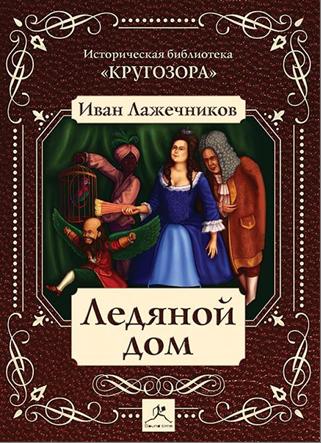 Иван Иванович Лажечников Ледяной дом лажечников иван иванович ледяной дом роман