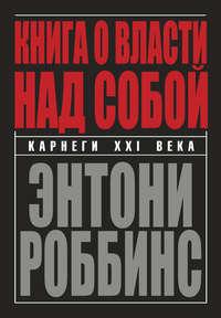 - Книга о власти над собой