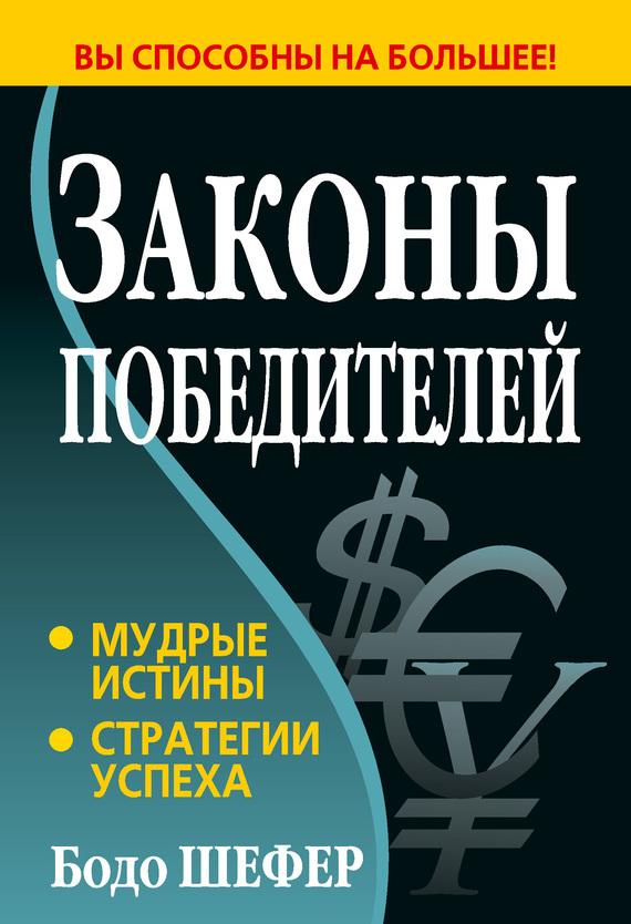 Обложка книги Законы победителей, автор Шефер, Бодо