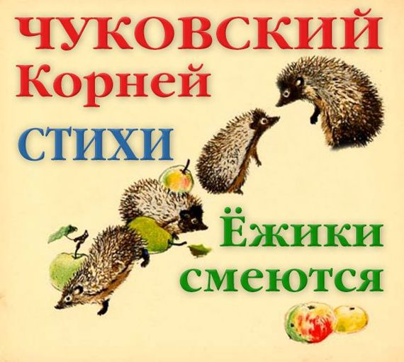 Корней Чуковский Ёжики смеются. Стихи