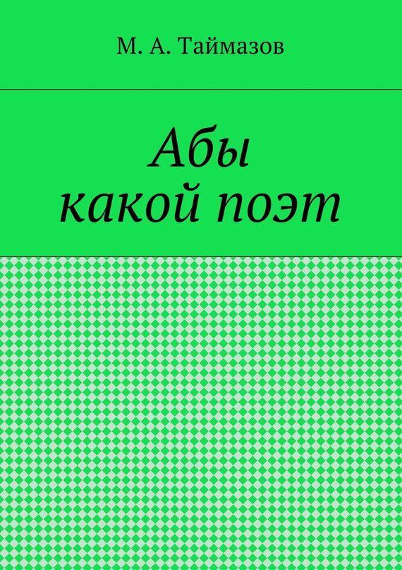 Магомедрасул Алиевич Таймазов Абы какой поэт