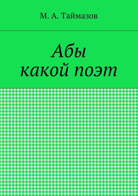 Магомедрасул Алиевич Таймазов бесплатно