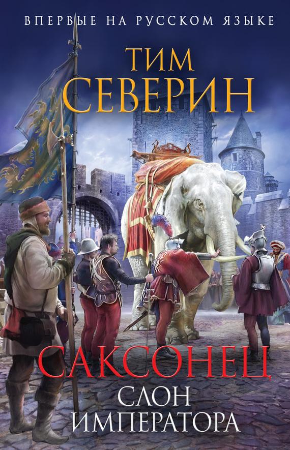 Фото - Тим Северин Слон императора северин тим саксонец слон императора