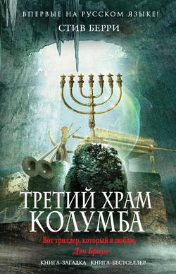 Обложка Третий Храм Колумба