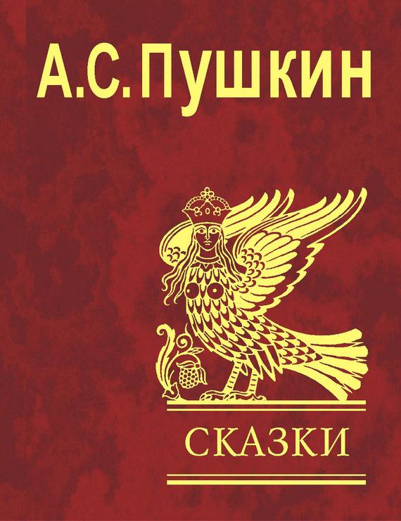 Александр Пушкин Сказки издательство сзкэо звки сказка о золотом петушке
