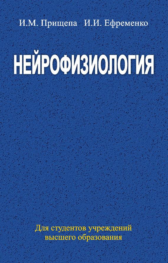 обложка книги static/bookimages/24/36/51/24365167.bin.dir/24365167.cover.jpg