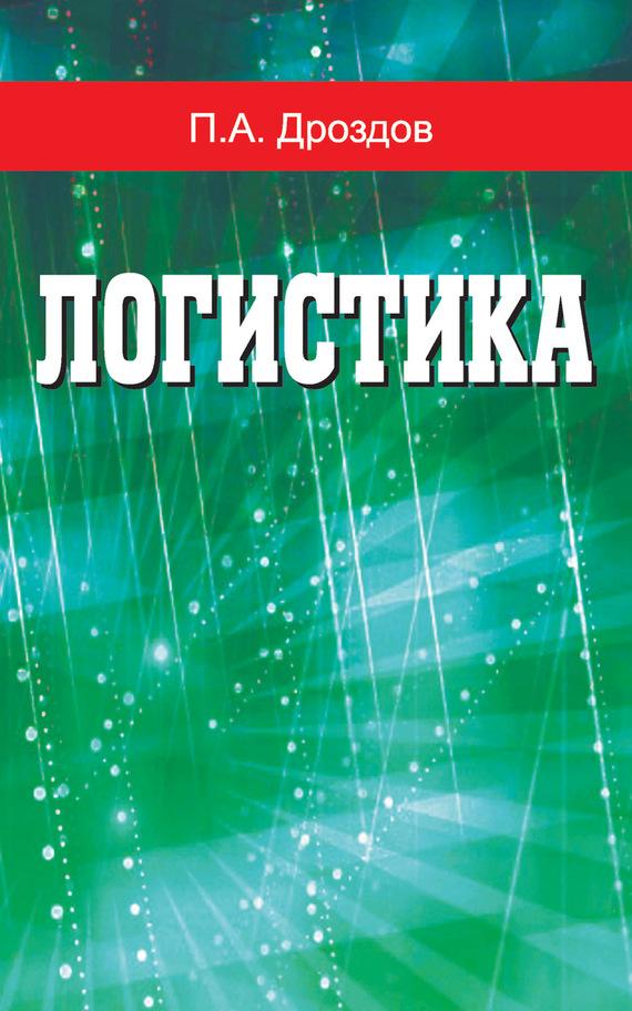 П. А. Дроздов Логистика журнал бракеража готовой кулинарной продукции