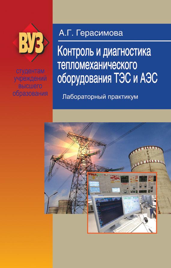Контроль и диагностика тепломеханического оборудования ТЭС и АЭС. Лабораторный практикум