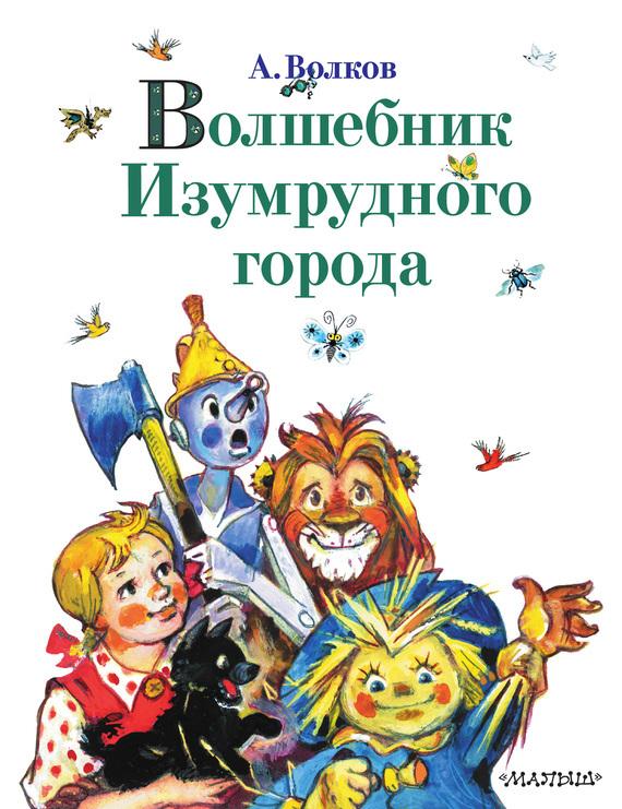 Александр Волков Волшебник Изумрудного города (сборник)