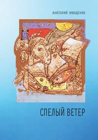 Иващенко, Анатолий  - Спелый ветер