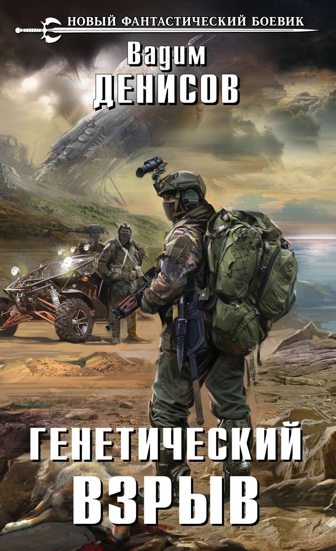 Вадим денисов скачать бесплатно в fb2